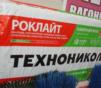 Фото в Строительство и ремонт Строительные материалы Продаем базальтовую теплоизоляцию Роклайт в Москве 1310