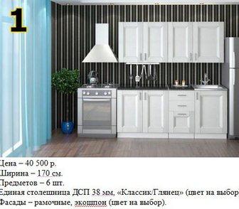 Изображение в Мебель и интерьер Кухонная мебель Кухонный гарнитур - 1.   Ширина – 170 см. в Москве 40500