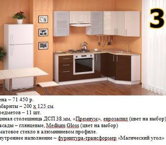 Изображение в Мебель и интерьер Кухонная мебель Кухонный гарнитур - 3.   Габариты – 200 х в Москве 71450