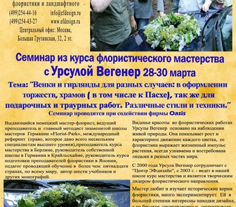 Фото в   Тема: «Венки и гирлянды для разных случаев: в Москве 0