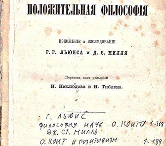 Фотография в   Книга Огюстъ Контъ и положительная философия, в Москве 5000