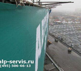 Фото в Прочее,  разное Разное Оказываем услуги по монтажу баннеров на высоте в Москве 600