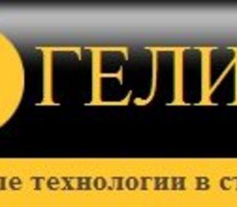 Фото в   ООО «ГЕЛИОС» занимается производством качественных в Москве 625