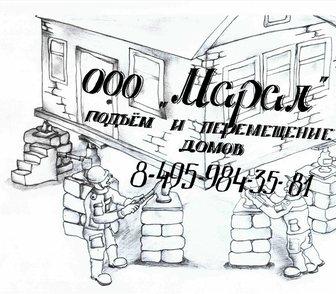 Фото в Прочее,  разное Разное Вы хотите поднять дом или переместить его в Москве 0