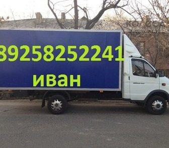 Фото в Авто Транспорт, грузоперевозки 89258252241  ГРУЗОПЕРЕВОЗКИ МОСКВА ГАЗЕЛЬ в Москве 200