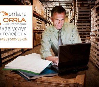 Изображение в Услуги компаний и частных лиц Разные услуги Оказываем услуги по проведению инвентаризации в Москве 1000
