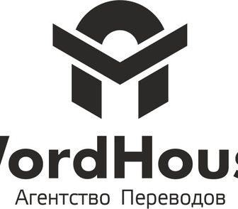 Фотография в   Бюро-агентство переводов Word-House предлагает в Москве 0