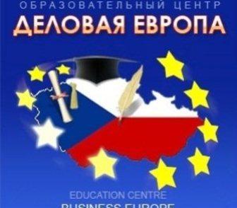 Изображение в   Чешский образовательный центр Деловая Европа в Москве 0