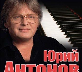 Изображение в   Юрий Антонов -5, 6 декабря Кремль  тел:89031257887 в Москве 2000