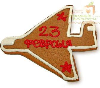 Изображение в   Как поздравить любимого босса 23 Февраля? в Москве 0