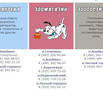Изображение в Недвижимость Продажа домов Ветеринарная клиника в Алабино 24 часа (Наро-Фоминский в Москве 0