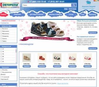 Фотография в Красота и здоровье Стоматологии Ищете удобную ортопедическую обувь для своего в Москве 0