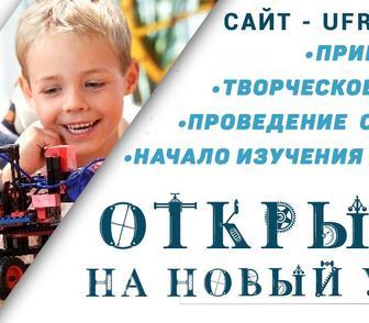 Фотография в   UFRC-School – это современная школа робототехники, в Москве 0