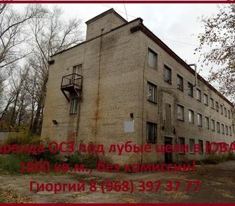 Фото в Недвижимость Аренда нежилых помещений Аренда ОСЗ 1800 м2 под Общежитие – Хостел в Москве 5500