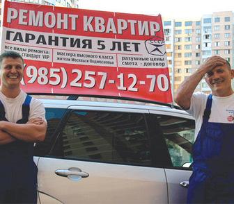 Фото в Прочее,  разное Разное Предлагаем качественный ремонт квартир от в Москве 0