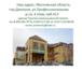 Foto в Недвижимость Агентства недвижимости Оформление (регистрация) дачных домов и иных в Москве 5000
