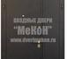 Фотография в   Компания ООО «МеКон» предлагает входные металлические в Москве 1
