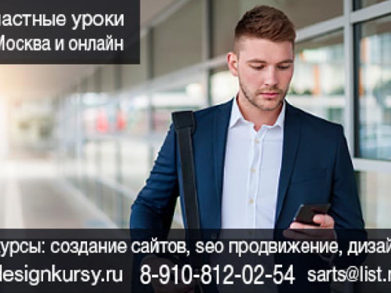 Курсы создание сайтов в москве автосерфинг раскрутка сайтов