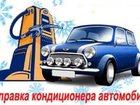 Смотреть изображение Электрика (услуги) автокондиционеры заправка 32830060 в Мурманске