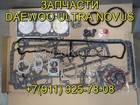 Скачать изображение Транспорт, грузоперевозки Прокладки двигателя DE12TIS набор Daewoo Novus/ Doosan 38204444 в Мурманске