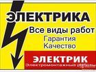 Новое изображение  Все по электрике не дорого качественно 40453520 в Мурманске