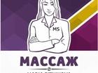 Новое фото  Профессиональный массаж в Мурманске, Массажный салон, 67633547 в Мурманске