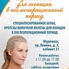 Специализированное бельё для женщин в послеоперационный период
