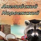 Английский язык и Норвежский язык, Мурманск