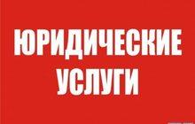 юридические услуги в Мурманске и области