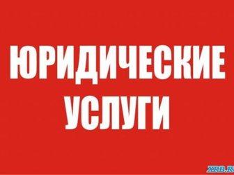 Увидеть фото Юридические услуги юридические услуги в Мурманске и области 32593205 в Мурманске