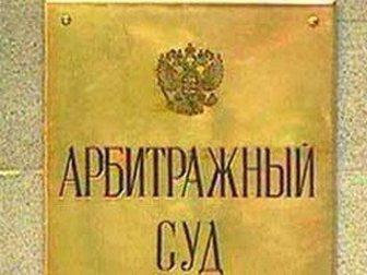 Свежее foto Юридические услуги юридический абонемент для организаций 32593229 в Мурманске