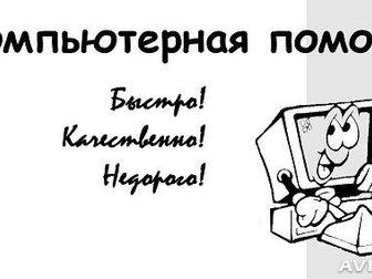 Увидеть фотографию Компьютерные услуги Скорая помощь ПК 33320983 в Мурманске