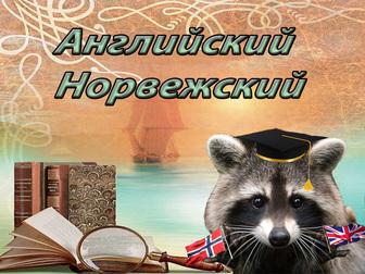 Свежее фотографию Курсы, тренинги, семинары Английский язык и Норвежский язык, Мурманск, 37472879 в Мурманске