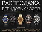 Скачать фотографию  Распродажа элитных часов 38471210 в Мысках