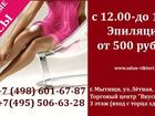 Скачать фото  Счастливые часы в салоне красоты Виктори 32373470 в Мытищи