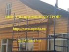 Скачать бесплатно foto Строительные материалы Строительные леса 37574231 в Мытищи