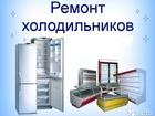 Изображение в Ремонт электроники Ремонт холодильников Предлегаю ремонт и заправка всех видов холодильников в Надыме 0