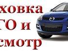 Изображение в Авто Страхование осаго и каско Находка ул. Малиновского 1к офис 214 с 10-00 в Находке 0
