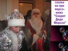 Увидеть фотографию  Клоуны, Мимы,Новогодняя Сказка на дому 33779166 в Нальчике