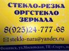 Уникальное фотографию Двери, окна, балконы Стекло- Резка 37938725 в Наро-Фоминске