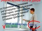 Фотография в   Исправим проблему с задеванием створок, плохим в Наро-Фоминске 1000
