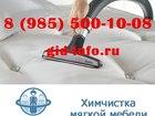 Фотография в   Аутсорсинговая Клининговая компания «ГИД» в Обнинске 55