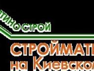 Продажа и доставка стройматериалов в Наро-Фоминск Мы занимаемся продажей и доста