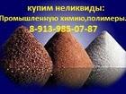Смотреть фотографию  Закупим остатки, излишки, неликвиды сырья 39067746 в Назарово