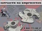 Уникальное фото  Запчасти на пресс подборщик Киргизстан 35002557 в Назрани