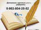 Уникальное изображение Курсовые, дипломные работы Дипломные, курсовые, рефераты 34770406 в Нефтеюганске