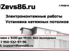 Просмотреть фотографию Электрика (услуги) Услуги электрика в Нефтеюганске 34792587 в Нефтеюганске
