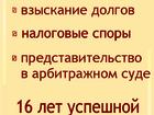 Фотография в   ООО «Юридическая фирма «Винник и Партнеры» в Нефтеюганске 0