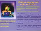 Смотреть изображение Фитнес Услуги фитнес инструктора 33142130 в Нерюнгри