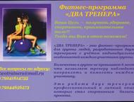 Услуги фитнес инструктора Групповые фитнес-программы для женщин:  Бодискульпт -